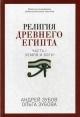 Религия Древнего Египта. Земля и боги часть 1я